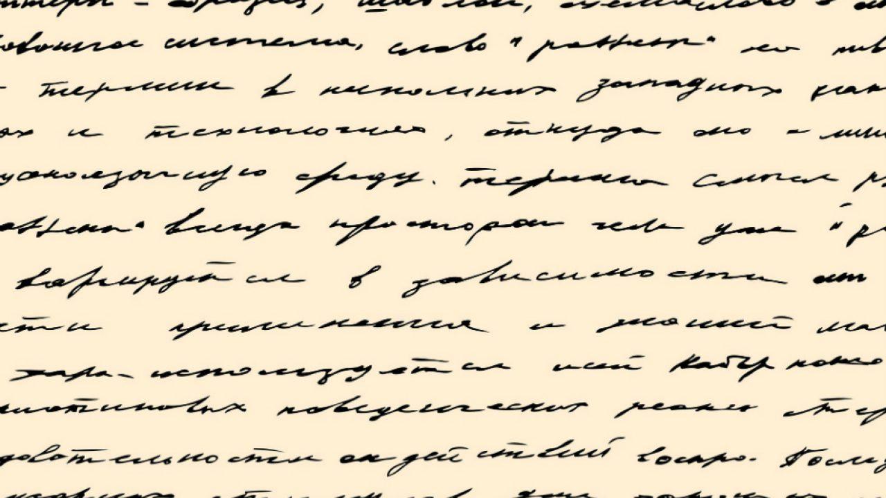 Scrisoare pentru a intalni o femeie